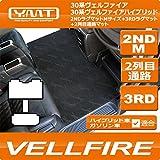 YMT 30系ヴェルファイア ガソリン車 Z-Gエディション 2NDM+3RD+2列目通路マット ブラック
