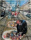 須田剋太『街道をゆく』とその周辺  週刊朝日連載二十周年記念