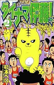 ダイナマ伊藤 2 (少年サンデーコミックス)