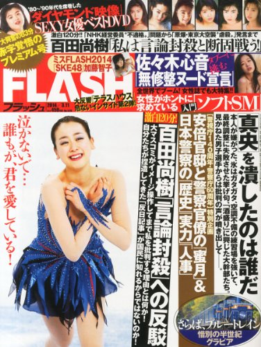 FLASH (フラッシュ) 2014年 3/11号 [雑誌]