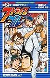ストライプブルー 7 (7) (少年チャンピオン・コミックス)