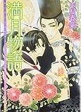 満月物語 / 中村 春菊 のシリーズ情報を見る