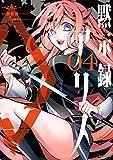 黙示録アリス 4 (MFコミックス ジーンシリーズ)