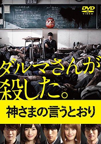 【Amazon.co.jp限定】神さまの言うとおり DVD スペシャル・エディション(オリジナルステッカー付)