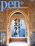 Pen+(ペン・プラス) いまこそ知りたい、イスラム 2012年 5/17号 別冊 [雑誌]