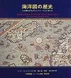 海洋図の歴史―人は海をどのようにイメージしてきたか