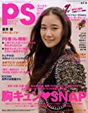 PS (ピーエス) 2009年 02月号 [雑誌]