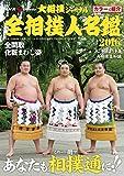 全相撲人名鑑2016 2016年 06 月号 [雑誌]: NHK大相撲ジャーナル 増刊