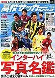高校サッカーダイジェスト Vol.6 2014年 8/30号 [雑誌]