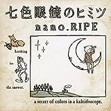 七色眼鏡のヒミツ(初回限定盤)(DVD付) - nano.RIPE