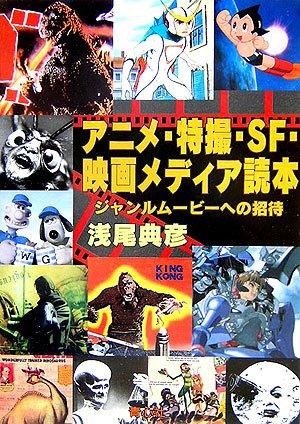 アニメ・特撮・SF・映画メディア読本—ジャンルムービーへの招待