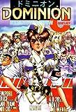 ドミニオンC1―コンフリクト編 第1話 (Comic borne)