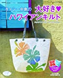 キャシー中島の大好きハワイアン (レディブティックシリーズno.3518)