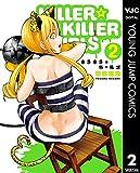 KILLER☆KILLER GIRLS キラキラガールズ 2 (ヤングジャンプコミックスDIGITAL)