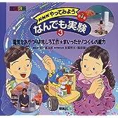 NHKやってみようなんでも実験第3集〈3〉電気をあやつりおもしろ工作・まいったか!コイルの威力