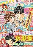 Sho-Comi(少女コミック) 2015年 10/5 号 [雑誌]