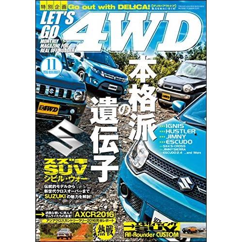 LET'S GO 4WD【レッツゴー4WD】2016年11月号 [雑誌]