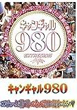 キャンギャル980 [DVD]