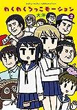 わくわくろっこモーション (2) (電撃コミックスEX)