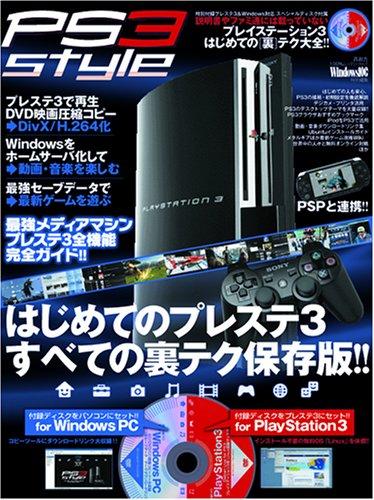 PS3 style プレイステーション3 はじめての[裏]テク大全!! (100%ムックシリーズ)