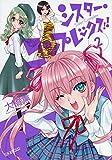 シスター・コンプレックス!! 2 (ビッグコミックス)