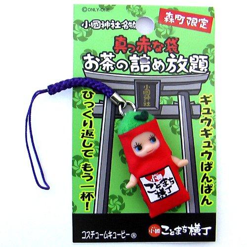 森町限定 真っ赤な袋のお茶の詰め放題×キューピー ストラップ紫色