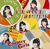 どーだっていいの/涙のリクエスト(初回生産限定盤B)(DVD付)