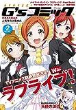 電撃G'sコミック Vol.2 (―)