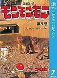 モンモンモン 7 (ジャンプコミックスDIGITAL)