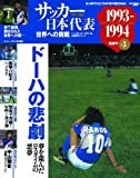 サッカー日本代表世界への挑戦 Vol.3 1993-1994