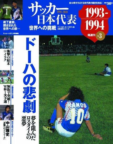 サッカー日本代表 vol.3(1993ー1994―世界への挑戦 ドーハの悲劇 (ベースボール・マガジン社分冊百科シリーズ)