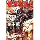 魔界水滸伝〈19〉 (ハルキ・ホラー文庫)