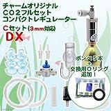 CO2フルセット チャームオリジナル コンパクトレギュレーター CセットDX(3mm対応) CO2 フルセット