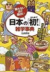 日本の「初!」雑学事典: 最初はみんな「トンデモないこと」から始まった! (王様文庫)
