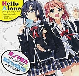Hello Alone TVアニメ「やはり俺の青春ラブコメはまちがっている。」エンディングテーマ