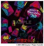 【音楽CD】 ゆめにっき の ため の ワルツ マチゲリータジャケット版 タペストリー付限定セット
