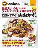 クックパッドの大人気肉おかず108 (扶桑社ムック)