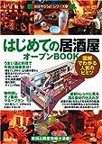はじめての「居酒屋」オープンBOOK (お店やろうよ!)