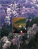 京都・美山荘 花もごちそうの画像