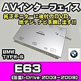 BMTYS03 BMW TYPE-S AVインターフェイス 6シリーズ E63(旧型I-drive装着車/2003-2009) (インターフェイス/地デジ/割り込み/純正モニター/インターフェイスジャパン/バックカメラ)