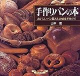手作りパンの本—おいしいパン屋さんの味を手作りで