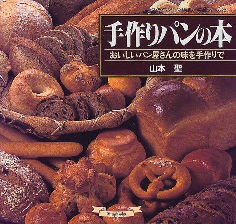 手作りパンの本