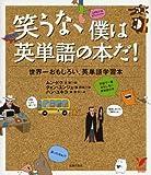 笑うな、僕は英単語の本だ!―世界一おもしろい、英単語学習本 (セレクトBOOKS) (セレクトBOOKS)
