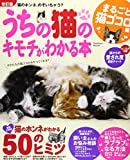 改訂版 うちの猫のキモチがわかる本 まるごと猫ゴコロ編 (Gakken Mook)