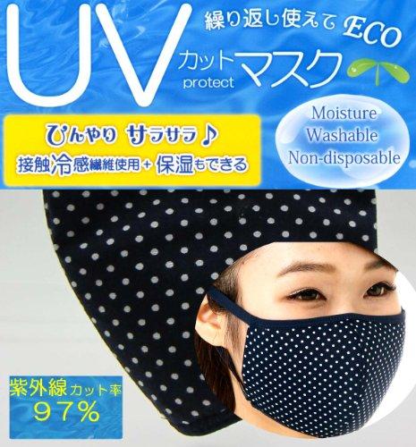 繰り返し使えて肌にやさしい UVカットマスク2枚入り 水玉柄  ネイビー
