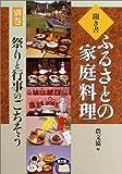 聞き書ふるさとの家庭料理 (別巻)