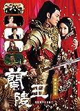蘭陵王 TVドラマOST (台湾盤)