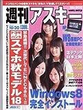週刊アスキー2012年10月30日号 [2012.10.16]