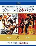 蛇拳/酔拳[Blu-ray/ブルーレイ]