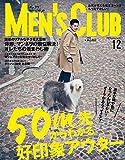MEN'S CLUB (メンズクラブ) 2015年 12月号